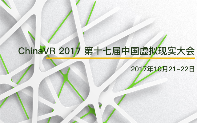 ChinaVR 2017 第十七届中国虚拟现实大会