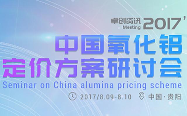2017中国氧化铝定价方案研讨会