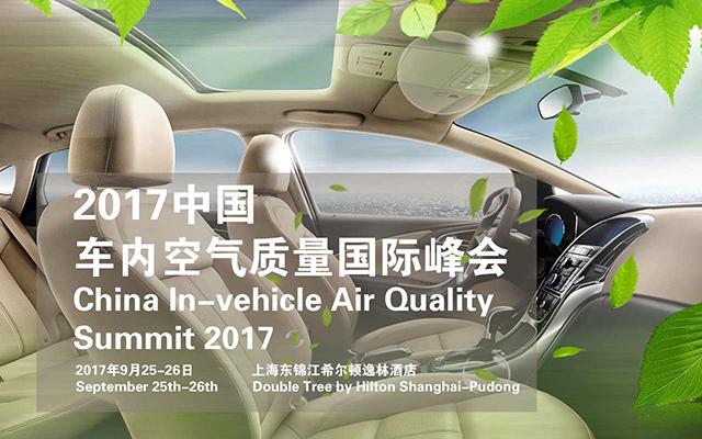 2017中国车内空气质量国际峰会