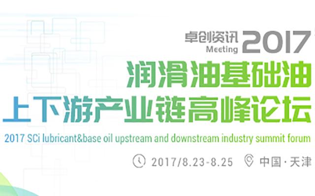 2017卓创资讯润滑油基础油上下游产业链高峰论坛
