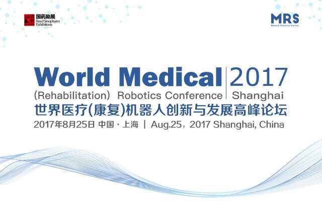 2017世界医疗(康复)机器人创新与发展高峰论坛