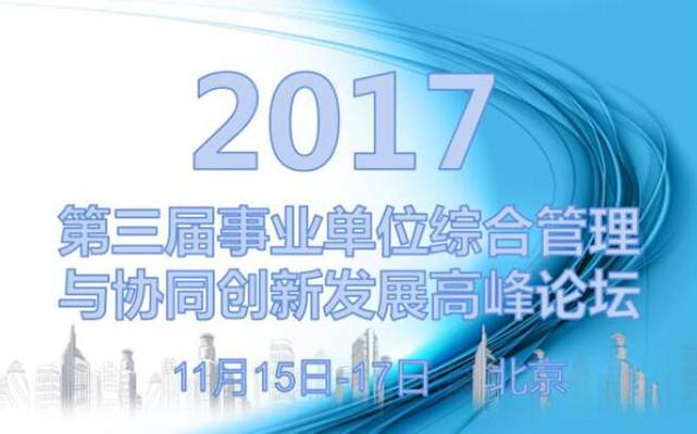 第三届事业单位综合管理与协同创新发展高峰论坛