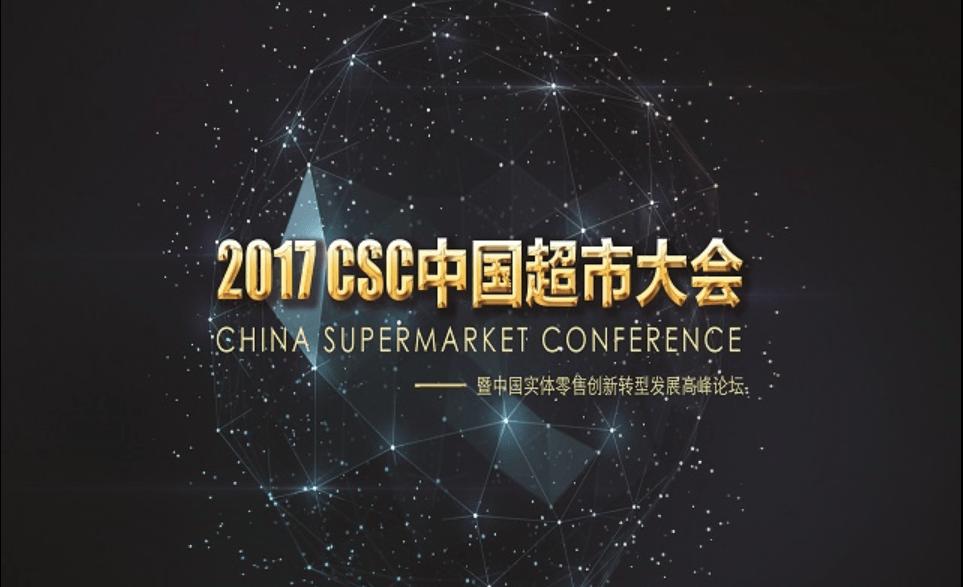 CSC 2017中国超市大会暨中国实体零售创新转型发展高峰论坛