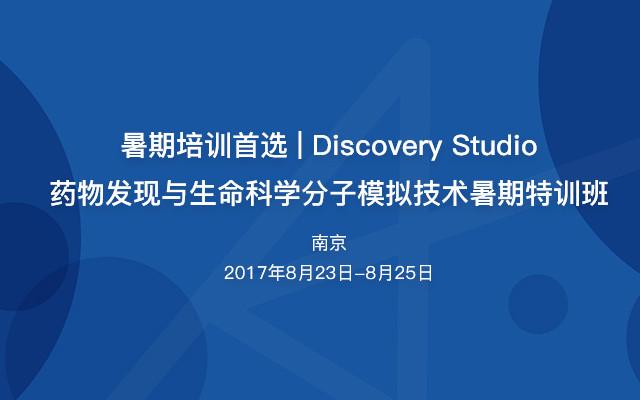 暑期培训首选 | Discovery Studio药物发现与生命科学分子模拟技术暑期特训班