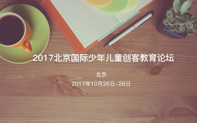 2017北京国际少年儿童创客教育论坛