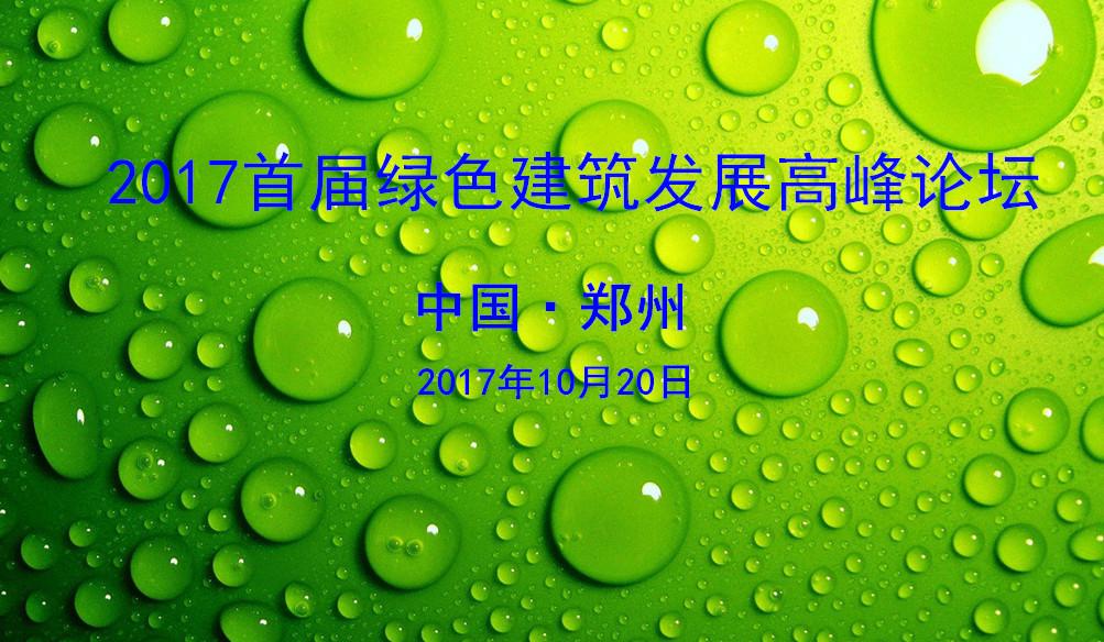 2017首届郑州绿色建筑发展高峰论坛