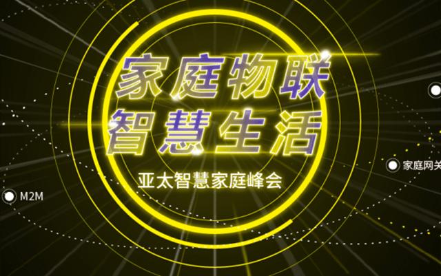 GFIC 2017 亚太智慧家庭峰会