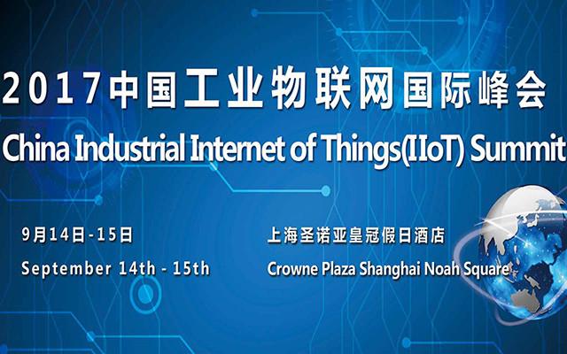 2017中国工业物联网国际峰会