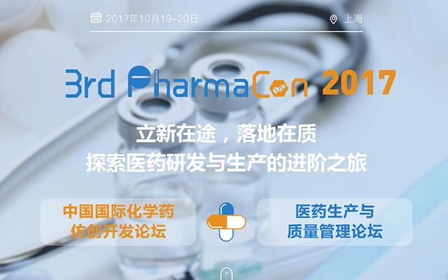 PharmaCon 2017第三届中国国际化学药大会