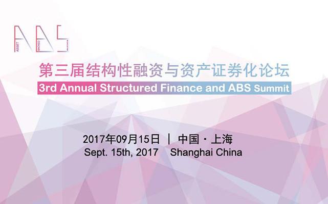 2017第三届结构性融资与资产证券化论坛