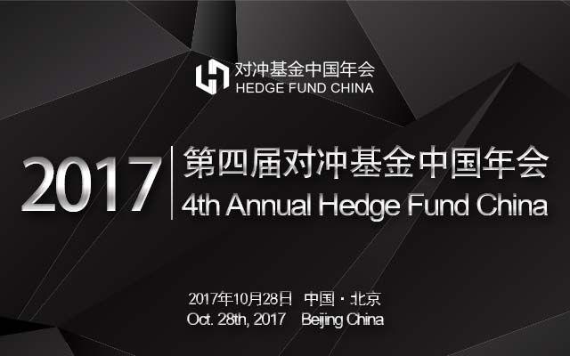 2017第四届对冲基金中国年会