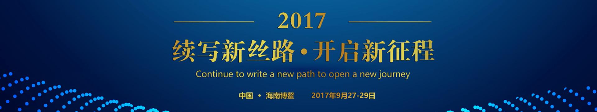 续写新丝路 开启新征程——中国博鳌企业论坛