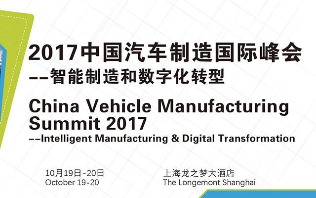 2017中国汽车制造国际峰会