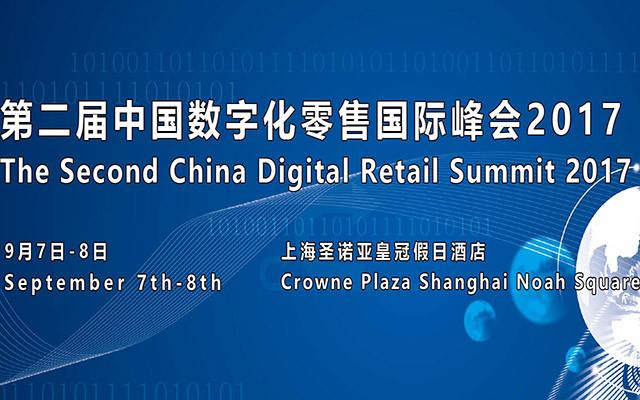 2017第二届中国数字化零售国际峰会