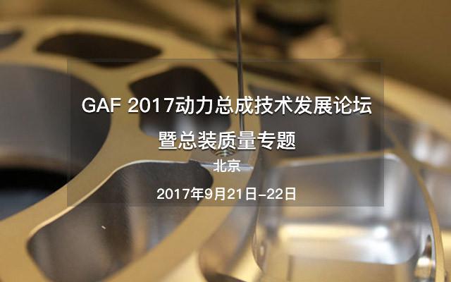 GAF 2017动力总成技术发展论坛暨总装质量专题