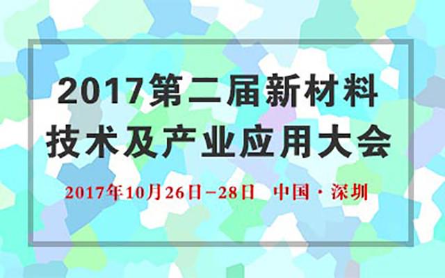 2017第二届新材料技术及产业应用大会
