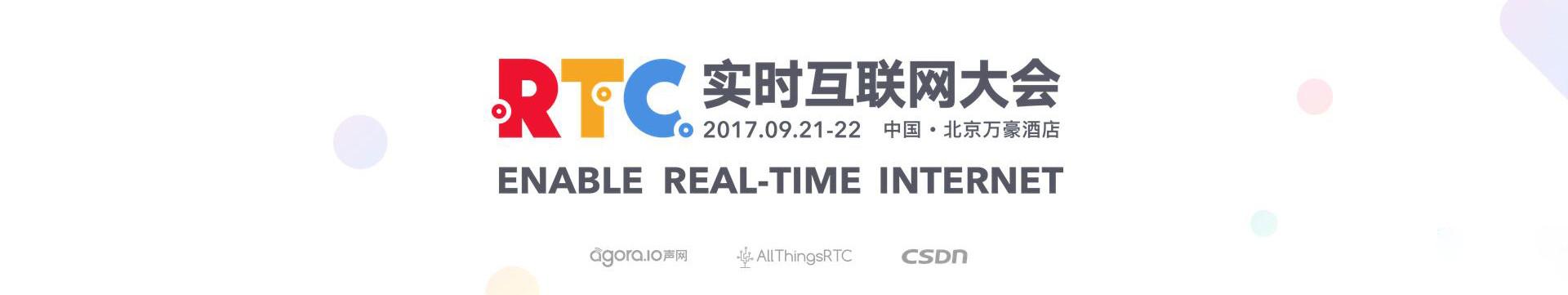 RTC 2017实时互联网大会