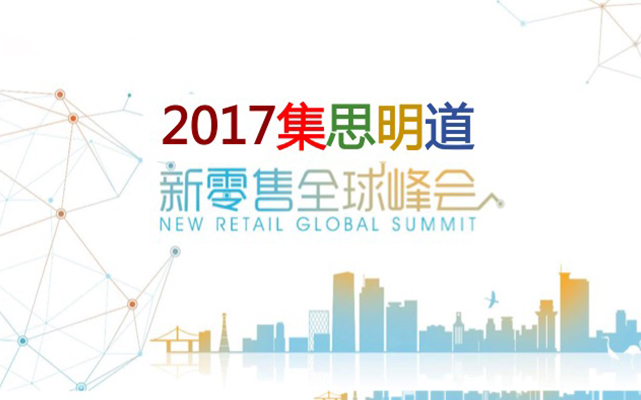 2017集思明道新零售全球峰会