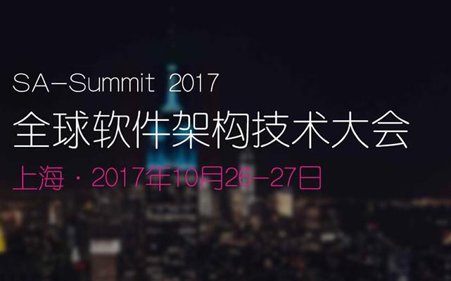 2017全球软件架构技术大会