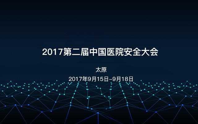 2017第二届中国医院安全大会