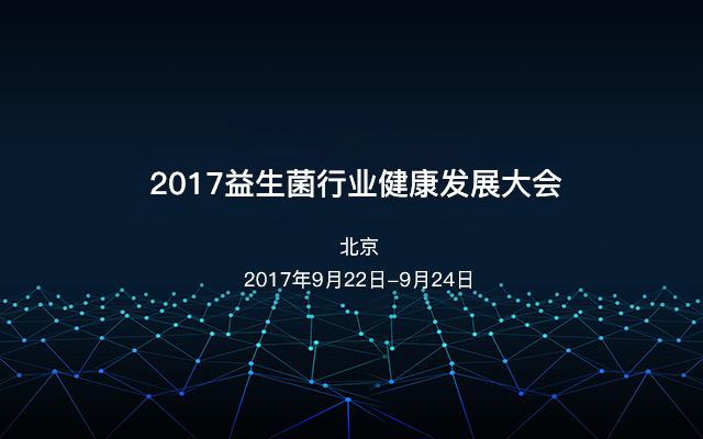 2017益生菌行业健康发展大会