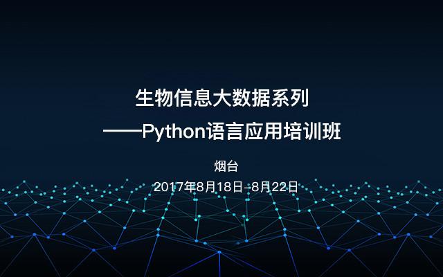 生物信息大数据系列——Python语言应用培训班