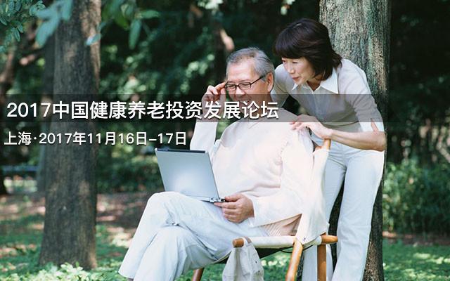 2017中国健康养老投资发展论坛