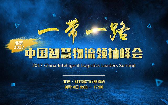 一带一路2017中国智慧物流领袖峰会