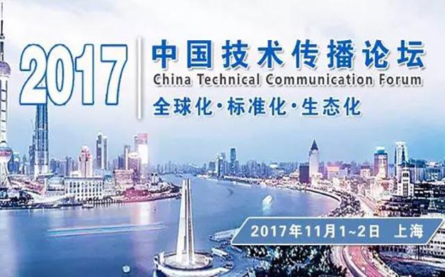 2017年中国技术传播论坛