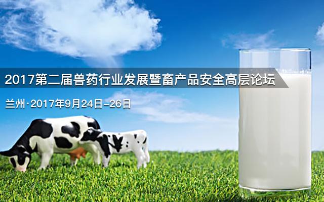 2017第二届兽药行业发展暨畜产品安全高层论坛
