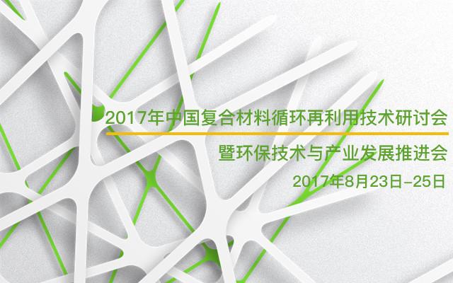 2017年中国复合材料循环再利用技术研讨会暨环保技术与产业发展推进会