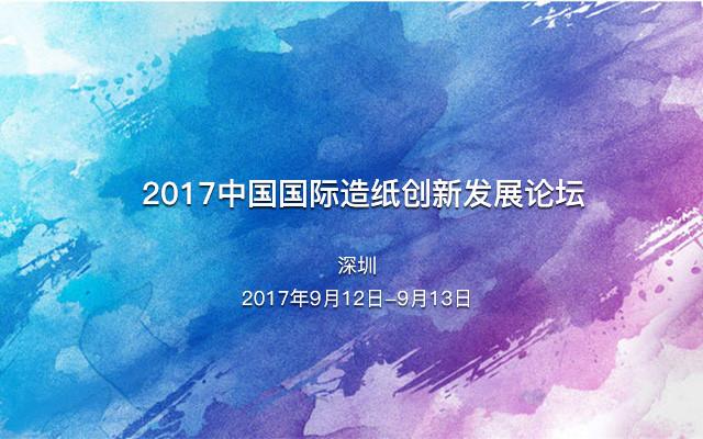 2017中国国际造纸创新发展论坛