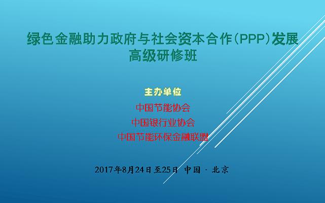 绿色金融助力政府与社会资本合作(PPP)发展高级研修班