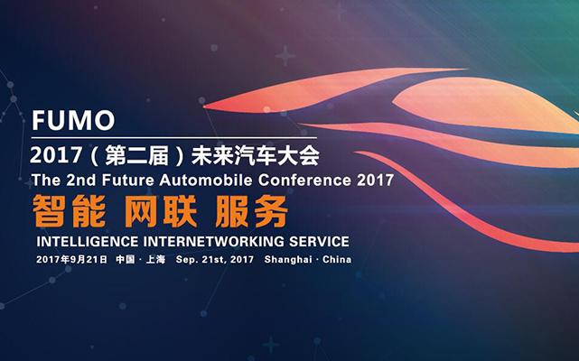 FUMO 2017(第二届)未来汽车大会