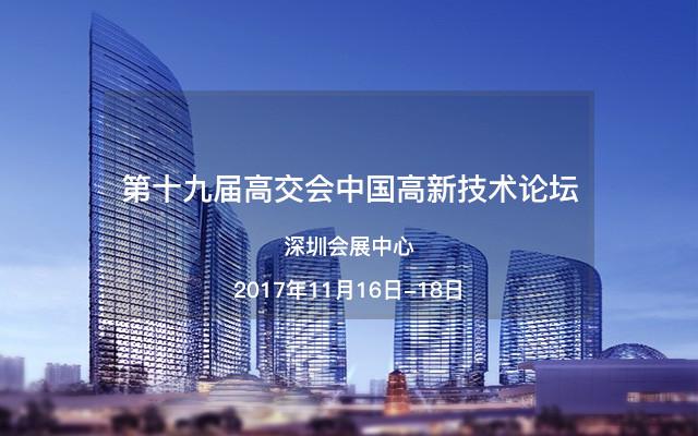 第十九届高交会中国高新技术论坛