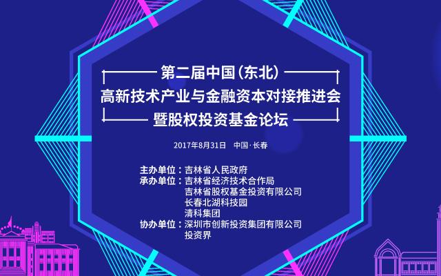 第二届中国(东北)高新技术产业与金融资本对接推进会暨股权投资基金论坛