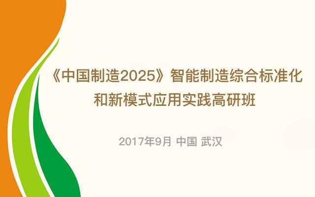 《中国制造2025》智能制造综合标准化和新模式应用实践高研班