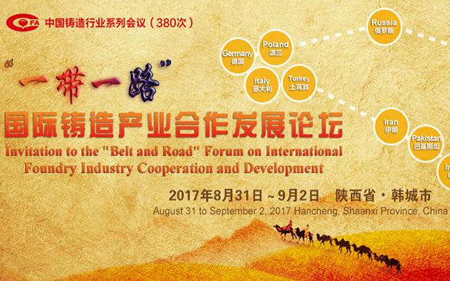 2017一带一路国际铸造产业合作发展论坛