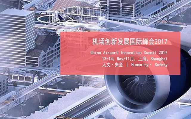 第五届机场创新发展国际峰会2017