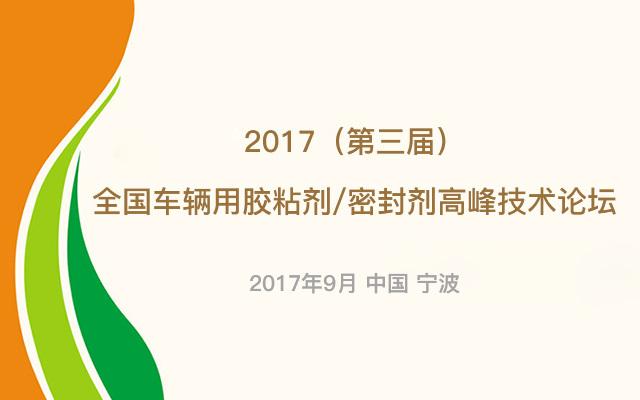 2017(第三届)全国车辆用胶粘剂/密封剂高峰技术论坛