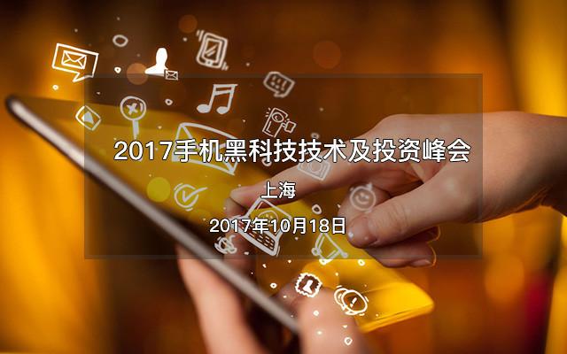全面屏势在人为-2017手机黑科技技术及投资峰会