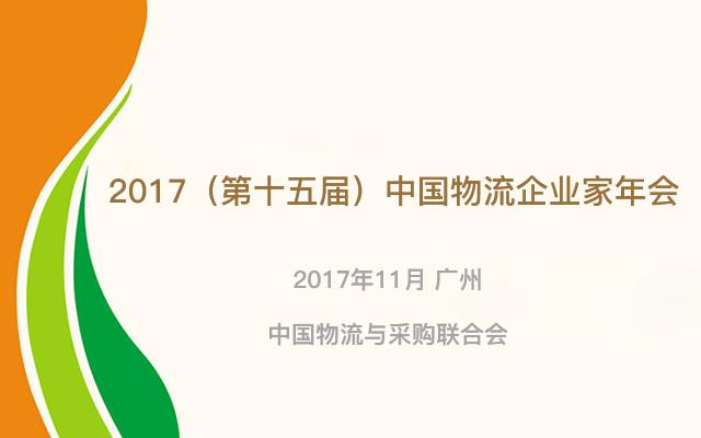 2017(第十五届)中国物流企业家年会