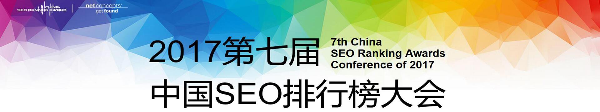 2018内容营销峰会暨第八届SEO排行榜大会