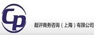 超评商务咨询(上海)有限公司