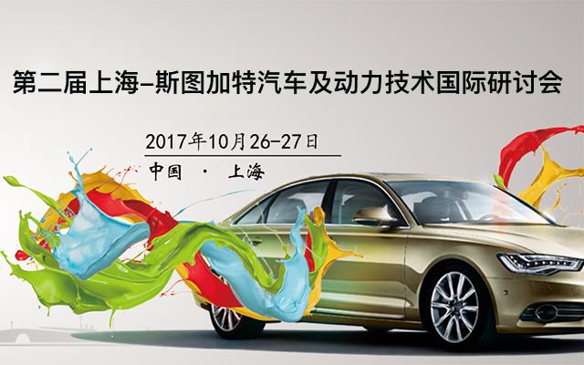 第二届上海-斯图加特汽车及动力技术国际研讨会2017