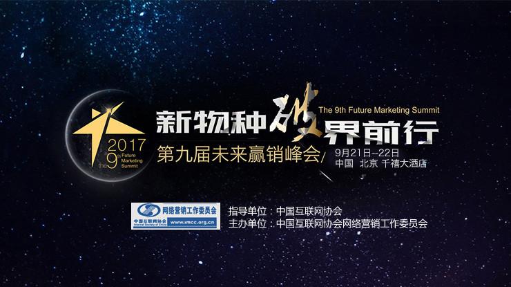 2017第九届未来赢销峰会