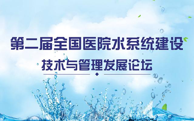 第二届全国医院水系统建设技术与管理发展论坛
