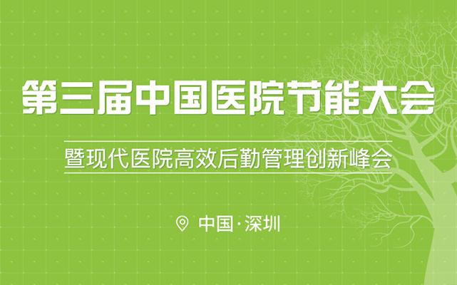 第三届中国医院节能大会暨现代医院高效后勤管理创新峰会