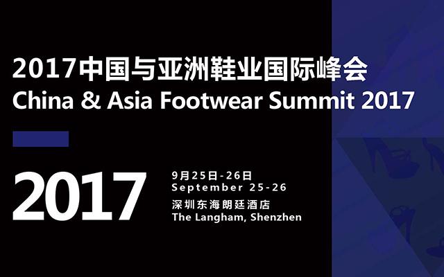 2017中国与亚洲鞋业国际峰会