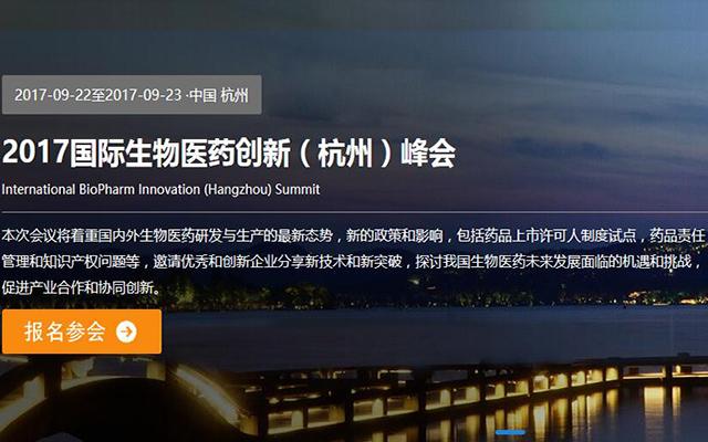 2017国际生物医药创新(杭州)峰会